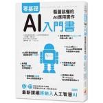 零基礎AI入門書:看圖就懂的AI應用實作