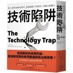 技術陷阱:從工業革命到AI時代,技術創新下的資本、勞動力與權力