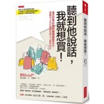 聽到他說話,我就想買!:金氏世界紀錄的韓國銷售天王,讓顧客立馬打開錢包的九大銷售技巧