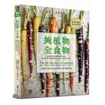 純植物‧全食物:超過百道零壓力蔬食食譜,找回美好食物真滋味,心情、氣色閃亮亮。