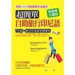 超簡單!自助旅行印尼語:中文拼音輔助,不會印尼語,也能玩瘋印尼