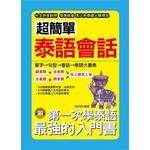 超簡單泰語會話 -中文拼音對照  1秒開口說( 附MP3)