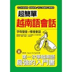 超簡單越南語會話        -中文拼音對照, 1秒開口說( 附MP3)