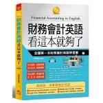 財務會計英語 看這本就夠了:全國第一本財務會計英語學習書(附MP3)