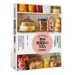 美味常備點心100道: 經典自製菓子: 是蛋糕,是果醬,也是禮物。