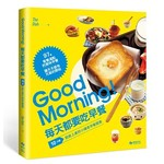 Good Morning!每天都要吃早餐
