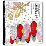 從著色體驗法式優雅III-秘境日本
