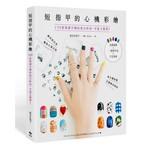短指甲的心機彩繪: 150款風靡日韓的指尖時尚, 可愛又簡單! 光療凝膠x一般指甲油x手足保養