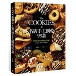 The COOKIES:名店手工餅乾99款。烘焙達人的零失敗食譜大公開!有了這本