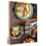 喝一碗醞釀節氣的好湯:80道簡單、豐盛、天然的中西湯品及經典甜湯