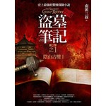 盜墓筆記第二季 之1:陰山古樓Ⅰ(全新書衣典藏版)