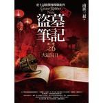 盜墓筆記第二季之6:大結局Ⅱ(全新書衣典藏版)