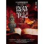 盜墓筆記第二季之7:大結局Ⅲ(全新書衣典藏版)