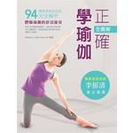 全圖解‧正確學瑜伽 94種標準瑜伽姿勢完全解析!