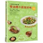 小廚房的食養計劃:零油煙的蔬食好味x60(無火·鍋煮·水蒸)