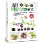 遇見園藝治療的盛放:啟動五感能力,接受植物療癒力量(暢銷版)