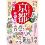 日本人也超愛の京都遊樂地圖 :不只觀光客,連日本人都愛到最深處!百玩不膩的古都超凡魅力大公開!