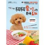 快速5分鐘狗狗愛吃的美味蓋飯:日本權威獸醫教你不生病、不挑食!愛犬能吃的65種天然食物大公開!