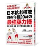 日本抗老權威教你年輕20歲的 「最強腿力操」:能吃、能睡、能動,老年不靠看護的健康全書      上頁   下頁                          內容試閱     日本抗老權威教你年輕20歲的 「最強腿力操」:能吃、能睡、能動,老年不靠看護的健康全書      上頁   下頁                          內容試閱     日本抗老權威教你年輕20歲的 「最強腿力操」:能吃、能睡、能動,老年不靠看護的健康全書      上頁   下頁