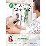 老犬生活完全指南:史上最完備、最專業的高齡犬居家照護全書