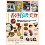 在地人才知道的香港B級美食