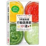 【最流行迷你天然蔬果昔】 1杯就有感!行動蔬果飲101道:現打現喝,排毒‧美肌‧瘦身,一杯搞定!