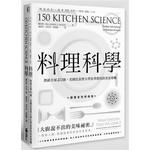 料理科學:大廚說不出的美味秘密,150個最有趣的烹飪現象與原理。