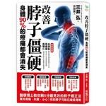 改善脖子僵硬,身體90的疼痛都會消失:醫學博士教你躺五分鐘即可見效的「脖子矯正法