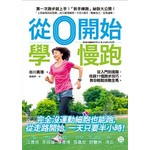 從0開始學慢跑:從入門到進階,收錄77個跑步技巧,教你不累不喘,輕鬆挑戰全馬