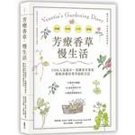 芳療香草.慢生活:NHK人氣節目、英國香草專家維妮西雅的香草庭院日記