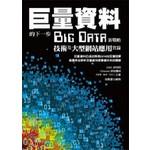 大数据 Big Data 战略技术应用