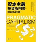 資本主義投資說明書:貨幣經濟與行為財務學如何影響你的帳戶餘額?