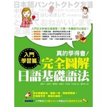 真的學得會!完全圖解日語基礎語法-入門學習篇(附:日文聽力MP3)