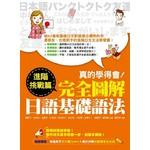 真的學得會!完全圖解日語基礎語法-進階挑戰篇(附:日文聽力MP3)