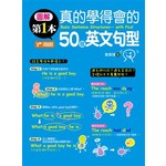 圖解第一本真的學得會的50個英文句型