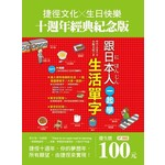 捷徑文化生日快樂 十週年紀念版:跟日本人一起學生活單字