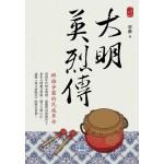 大明英烈傳:群雄爭霸的民族革命
