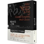 帖木兒之後:1405~2000年全球帝國史