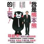 我是熊本熊的上司--提拔吉祥物做營業部長,不怕「打破盤子」的創新精神