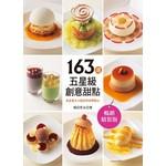 163道五星級創意甜點 --為全家大小設計的四季點心(暢銷精裝版)