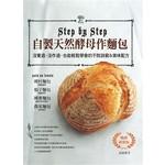 自製天然酵母作麵包 (暢銷新裝版)