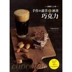 微醺大人味:手作的甜苦&酒香巧克力