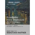 一個德國人的故事:1914-1933回憶錄(2017年新版)