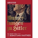 破解希特勒(2017年新版)