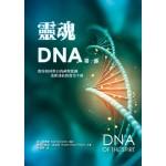 靈魂DNA:教你如何與自我神聖藍圖重新連結的實用手冊(第一部)