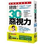 拯救!3C惡視力:別讓眼睛過勞死,低頭族必備的視力保健書(附防爆破濾藍光眼鏡限量版)