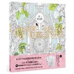時間的旅程【隨書贈著色明信片6款】:滴答,滴答…為時間上色的瞬間,魔法之門已開啟。