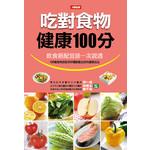吃對食物健康100分(新版)-健康智慧王(軟精)(康)