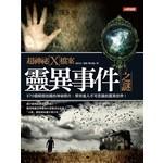 超神祕X檔案:靈異事件之謎-不可思議(04)(平)(智)