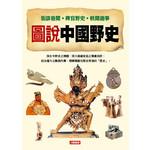 圖說中國野史-歷史看得見(17)(平)(智)